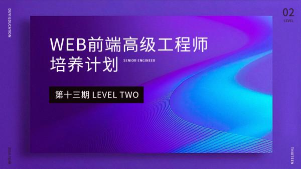 Web前端高级工程师培养计划 第十三期 LEVEL TWO【渡一教育】