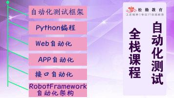 软件测试之python自动化测试2(web/app/接口自动化/自动化框架)