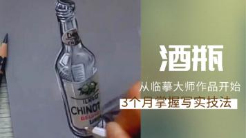 临摹大师作品-酒瓶