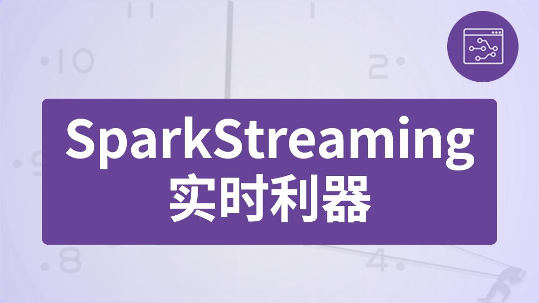 大数据开发架构师进阶spark streaming实时流处理项目实战_咕泡