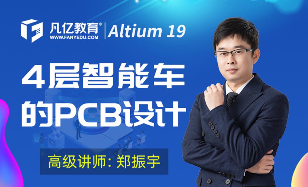 [免费]Altium Designer19 4层PCB全套入门智能车Layout视频教程