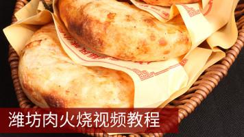 潍坊肉火烧视频教程