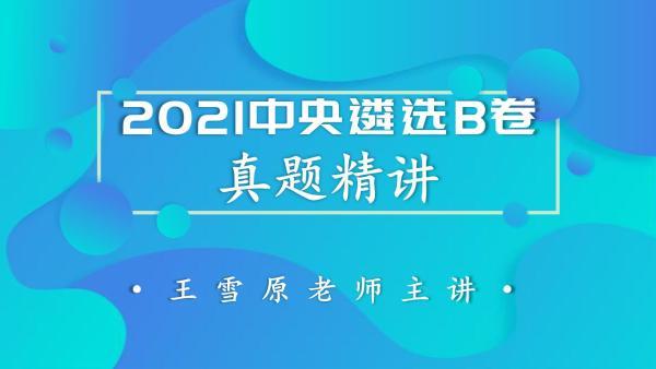 2021中央遴选B卷真题精讲
