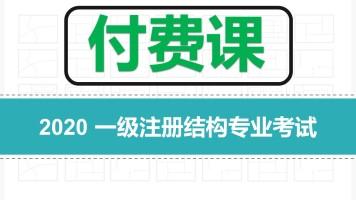 2020 一级注册结构工程师专业考试 4合1(精讲+真题+冲刺+答疑)