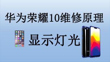 华为荣耀10 显示灯光故障维修教程-功夫手机维修培训学校