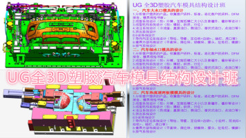 UG全3D塑胶汽车模具结构设计班
