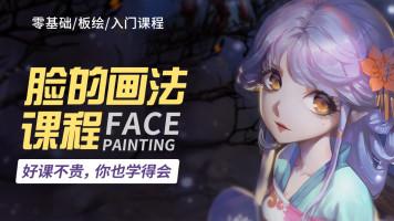脸的画法课程