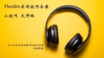 FlexSim实用技巧合集