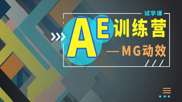 AE训练营-零基础学MG动效/MG动画【体验课】