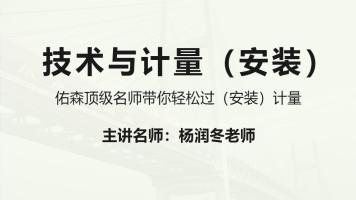 佑森2018杨润东老师主讲造价、造价工程师土建《土建计量》课程