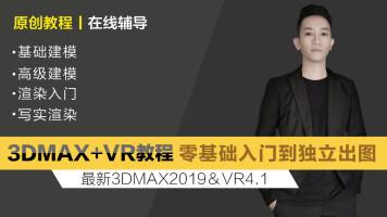 3DMAX室内设计视频教程3D效果图零基础自学建模Vray入门渲染课程