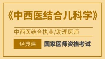 国家医师资格考试中中西医执业/助理医师【中西医儿科学】经典班