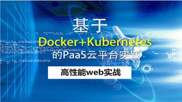 基于Docker+Kubernetes的PaaS云平台实践
