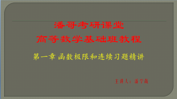 潘哥考研课堂 第一章函数极限和连续习题精讲
