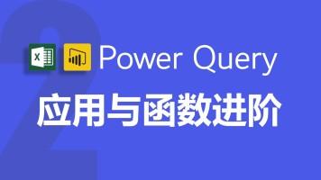 Excel Power Query 第2季视频教程 可视化及M函数入门【朱仕平】