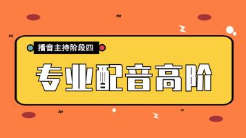 【第二期】播音主持-阶段四:趣配音拓展班