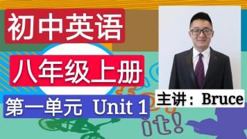【精】人教版八年级初二英语(上册)Unit 1