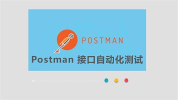 postman接口自动化测试