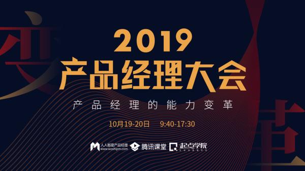 【回放从目录的第2节开始】2019产品经理大会·上海站