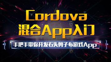 Cordova混合App入门-手把手带你开发石头剪子布游戏App