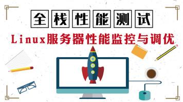 【松勤】全栈性能测试(软件测试)之-Linux服务器性能监控与调优