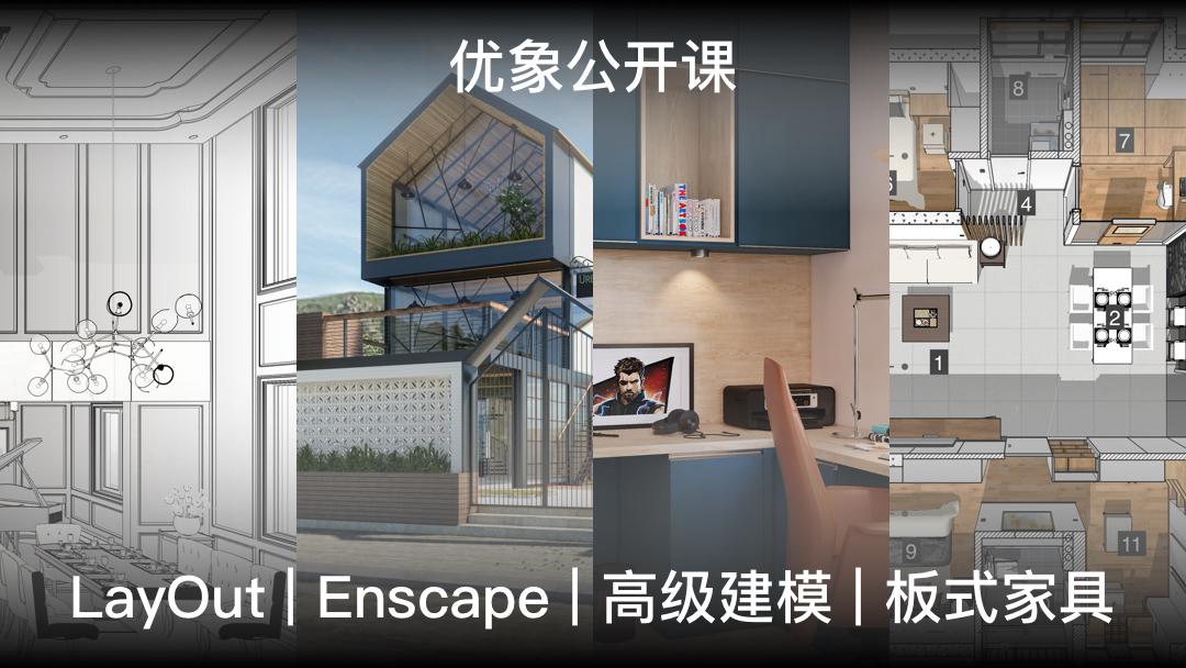 【优象公开课】LayOut   Enscape   高级建模   板式家具