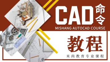 AutoCAD入门教程【命令/图纸/绘图/制图/软件/室内/家具/设计图】
