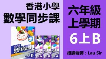 香港小学数学同步班(新思維六年級上B冊共11堂)