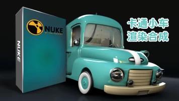 Arnold+Nuke卡通小车渲染合成全流程【幻维炫动】