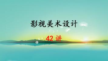 影视美术设计 42集 刘文清 浙江传媒学院