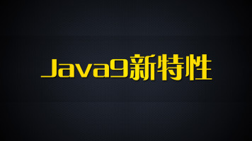 Java9新特性