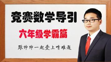 【超高清录像】跟帅帅老师啃六年级竞赛数学导引【学霸篇】