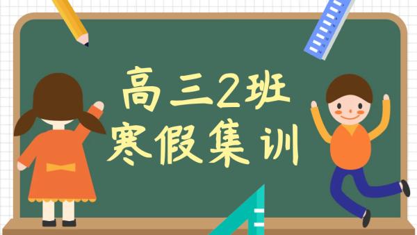 高三寒假2班数学精讲微专题