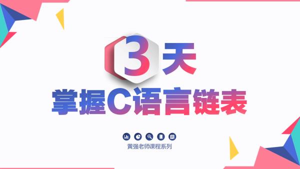 3天快速学习C语言链表