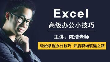 【陈浩老师】Excel高级办公小技巧
