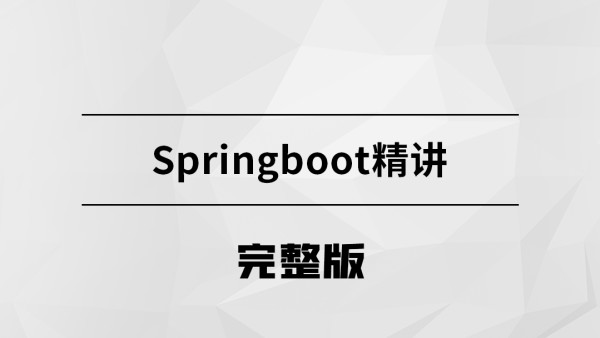 SpringBoot精讲【马士兵教育】