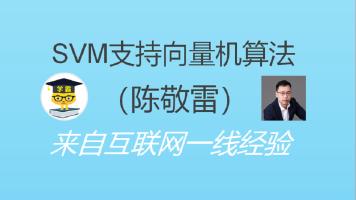 人工智能之SVM支持向量机算法原理与源码实战