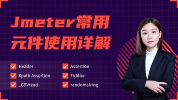 软件测试之Jmeter常用元件使用详解