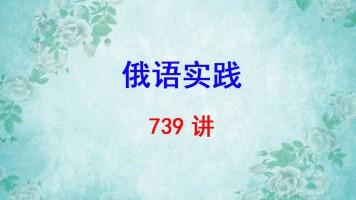 黑龙江大学 俄语实践 邓军 739讲