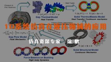 43rd Webinar|#川润季 1D系统仿真在液压领域的应用 | 徐鹏