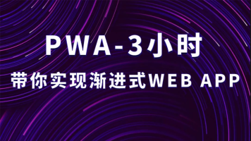 PWA-3小时带你实现渐进式WebAPP