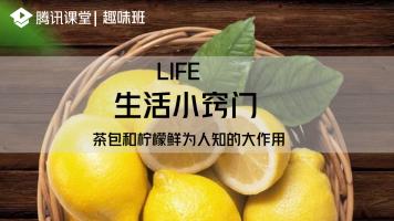 趣味班| 生活小窍门——茶包和柠檬鲜为人知的大作用