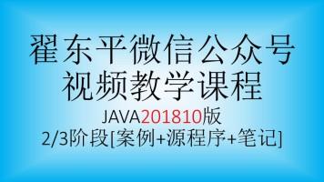 翟东平微信公众号视频教程JAVA201810版2/3阶段