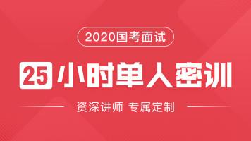 2020国考面试单人密训(25小时)