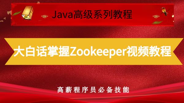 (独家)大白话掌握Zookeeper视频教程