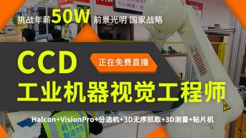 【免费直播】CCD工业机器视觉工程师/Halcon/VisionPro/2D/3D视觉