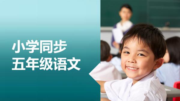小学五年级语文