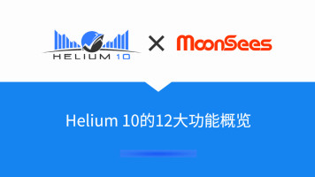 Helium 10 亚马逊运营神器主功能概览