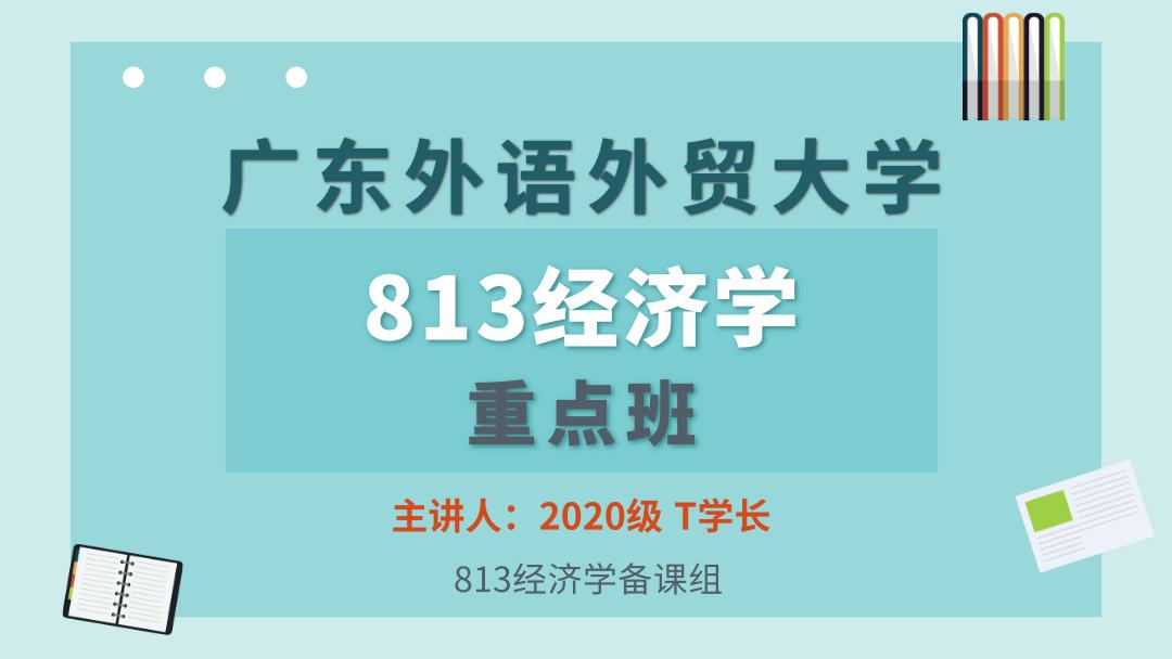 2021广东外语外贸大学813经济学重点讲解班