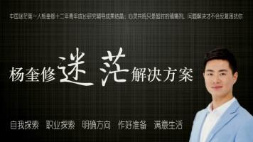 杨奎修迷茫解决方案